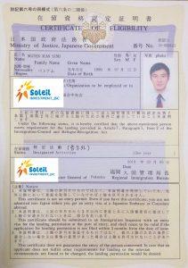 Soleil-NN5