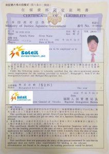 Soleil-NN7
